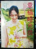 挖寶二手片-P08-275-正版DVD-日片【幸福時光機】-深津繪里 大後壽壽花 福士誠治(直購價)