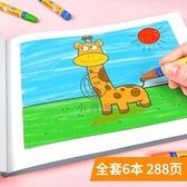 兒童涂色書2-3-6歲寶寶畫畫本幼兒園繪畫本啟蒙涂鴉本填色圖畫冊 小酒窩