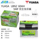 【久大電池】 YUASA 湯淺 LBN2 60AH SMF 完全免保養 汽車電瓶 歐洲進口