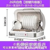 韓加消毒櫃立式迷你桌面不銹鋼廚房台式烘干消毒碗櫃小型家用碗櫃 220vNMS名購居家