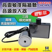 【CHICHIAU】工程級專業版高靈敏度音源放大器/隔牆監聽器/密錄/蒐證