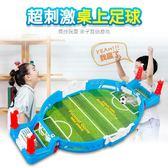 兒童桌上足球臺桌面桌游足球玩具親子益智互動雙人對戰游戲機男孩