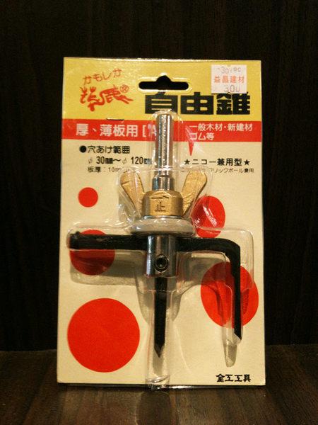 【台北益昌】花鹿 自由錐 自在錐 木板 木材 鐵 30~120MM 電鑽專用