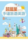 超簡單手繪旅遊英語【二版】(50K  1MP3)