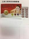 妹力素食III液體膠曩 100粒(盒)*...