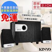 免運最便宜【KINYO】2.1聲道3D精緻木質音箱喇叭/音響(KY-1701)下置式震撼