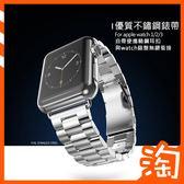 Apple Watch 38/42m 錶帶 精鋼三珠式冷鍛不鏽鋼 Iwatch1/2/3 可調節開扣 涼爽舒適透氣