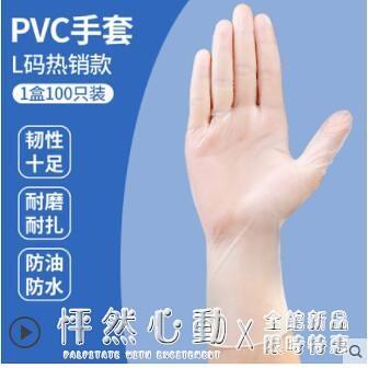 一次性乳膠手套PVC食品級專用廚房丁腈丁晴手術硅膠皮厚橡膠洗碗 怦然新品