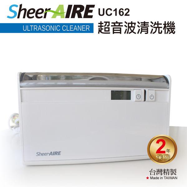 ◤超音波潔淨技術!!◢SheerAIRE席愛爾 台灣製造 超音波清洗機(UC162)