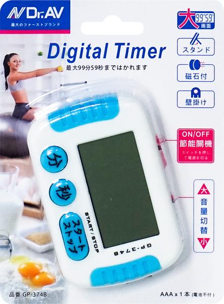 大螢幕99分計時器 【多廣角特賣廣場】