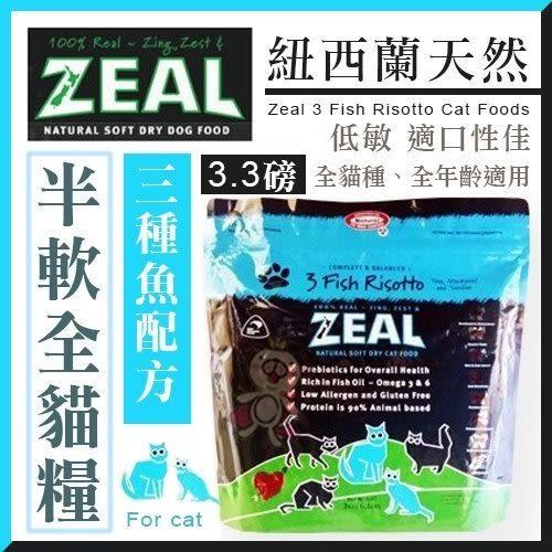 *King Wang*《ZEAL 紐西蘭天然 半軟全貓糧》三種魚配方-低敏適口性佳3.3磅