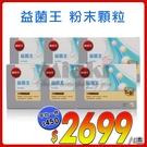 【超值囤貨組】葡萄王 益菌王粉末顆粒 30包/盒 x 6盒 *Miaki*