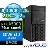 【南紡購物中心】ASUS WS720T 商用工作站 i9-10900/128G/2TB+2TB/RTXA5000/Win10專業版/3Y