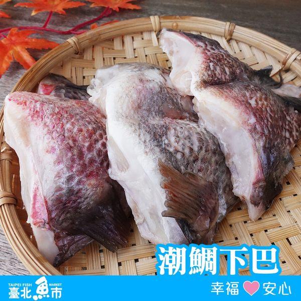【台北魚市】潮鯛下巴(鯛魚下巴)1kg±5% (4包組)