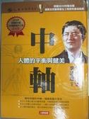 【書寶二手書T6/養生_QAY】中軸-人體的平衡與健美_李建軍