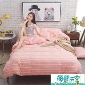 少女心被套床單簡約夏季水洗棉床上三四件套ins超柔裸睡1.5m宿舍【海闊天空】