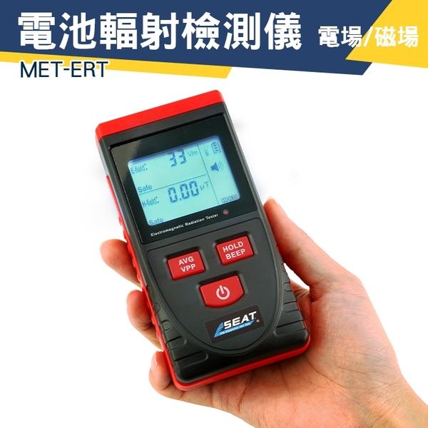 《儀特汽修》MET-ERT高斯計檢測家電 電腦設備 電力系統 電場 手機/電腦/家電/基地台