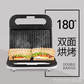 吐司機 三明治機早餐機家用電餅鐺吐司三文治機烤面包機帕尼尼機 220v JD 晶彩生活