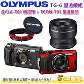 [分期零利率/送1000元禮券+64G+座充.等] OLYMPUS Tough TG-6 + CLA-T01 + TCON-T01 望遠鏡組 潛水相機 公司貨 TG6