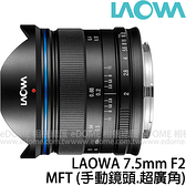 LAOWA 老蛙 7.5mm F2 C-Dreamer for M43 MFT 相機版 (24期0利率 公司貨) 超廣角大光圈鏡頭 手動鏡頭