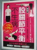 【書寶二手書T5/醫療_LEY】圖解股關節平衡不生病_城戶淳美