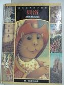 【書寶二手書T6/少年童書_D6Q】穿長靴的貓_貝洛