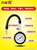 胎壓錶胎壓計輪胎氣壓錶高精度檢測機械式汽車測壓器儀胎壓監測器 樂活生活館