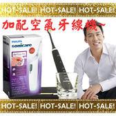 【配空氣牙線機】Philips Sonicare HX9352 飛利浦 音波震動 電動牙刷 (黑鑽機)