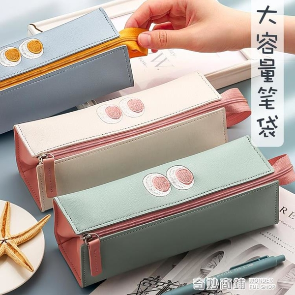 高顏值大容量筆袋筆盒小學生創意網紅ins潮高中生初中生可愛少女心 奇妙商鋪