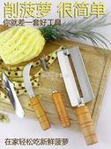 刨刀削皮刀甘蔗刀菠蘿削皮神器不銹鋼大號萵筍刨水果去眼器挖眼刮皮的刀工具 『獨家』流行館