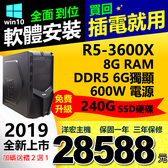 2020全新 AMD R5六核4.4G+8G RAM再升240G SSD硬碟6G獨顯3D遊戲模擬六開含WIN10三年保