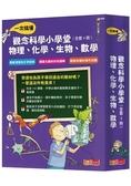觀念科學小學堂:一次搞懂物理、化學、生物、數學(全套4冊,2019新版)