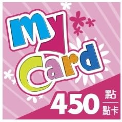 【綠蔭-全店免運】點數卡-MyCard 450點