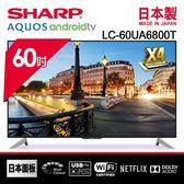 【SHARP 夏普】60吋 4K智能連網液晶電視LC-60UA6800T