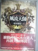 【書寶二手書T1/一般小說_MQA】風流天師-刺客聯盟6_西半球