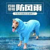寵物雨衣 狗狗全包雨衣四腳防水泰迪金毛中大型犬阿拉斯加寵物雨披大狗雨衣 傾城小鋪