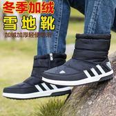 雪靴   冬季加絨雪地靴男靴保暖棉鞋短靴工裝軍靴防滑馬丁靴