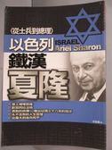 【書寶二手書T1/傳記_OFB】從士兵到總理:以色列鐵漢夏隆_王俊彥