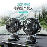 車載風扇 車載風扇12v電風扇24v大貨車汽車內強力制冷空調扇車用靜音小電扇