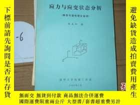 二手書博民逛書店罕見應力與應變狀態分析15800 陳森燦 清華大學 出版1983