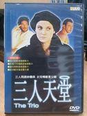 影音專賣店-Y73-109-正版DVD-電影【三人天堂】-影展片