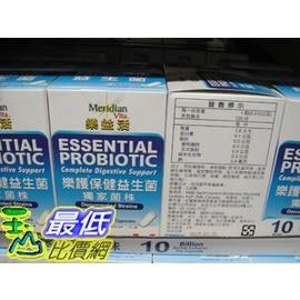 [COSCO代購]需低溫宅配 無法超取 樂益活保健益生菌120粒 MERIDAN VITA PROBIOTICS C97716