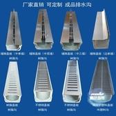 地??板 排水溝線性不銹鋼縫隙式蓋板SMC樹脂地溝u型槽格柵可定製T
