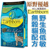 ◆MIX米克斯◆已折價300元 美國Earthborn原野優越《野生魚低敏無穀貓 14磅》WDJ推薦六星級天然貓糧