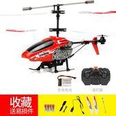 遙控飛機直升機耐摔充電動男孩兒童玩具搖航模型飛行器小無人機HL 年貨必備 免運直出