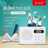 收音機 廠商直銷百利昇231收音機大學生英語四級六級四六級調頻FM收音機【原本良品】