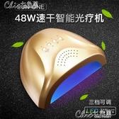 速乾雙光源48W美甲光療機感應烘乾機烤指甲油膠燈led燈工具「七色堇」