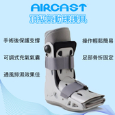 頂級氣動式足踝護具(短)