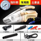 車載吸塵器車用家用乾濕兩用強力專用四合一大功率汽車車載充氣泵  米娜小鋪