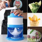 手搖刨冰機 水果冰沙機 家用手動碎冰機工具冰淇淋沙冰奶昔綿綿冰 『七夕好禮』